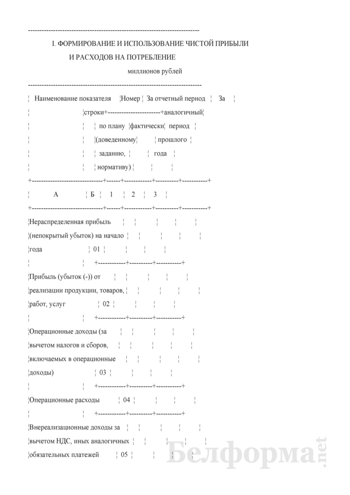 Отчет о распределении и использовании чистой прибыли и расходов на потребление. Страница 2