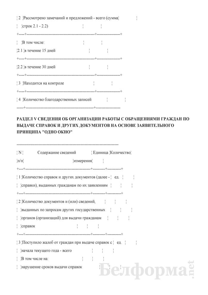 Отчет об обращениях граждан (квартальная). Страница 15