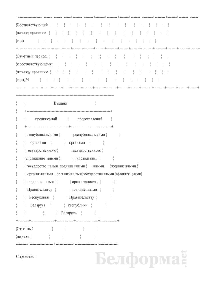 Отчет об обращениях граждан (квартальная). Страница 3