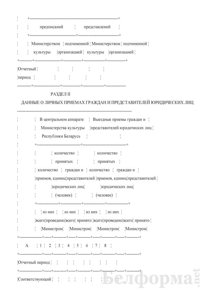 Отчет об обращениях граждан и юридических лиц. Страница 3