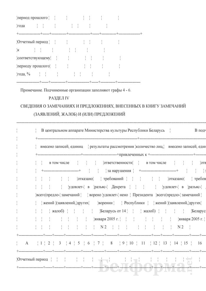 Отчет об обращениях граждан и юридических лиц. Страница 5