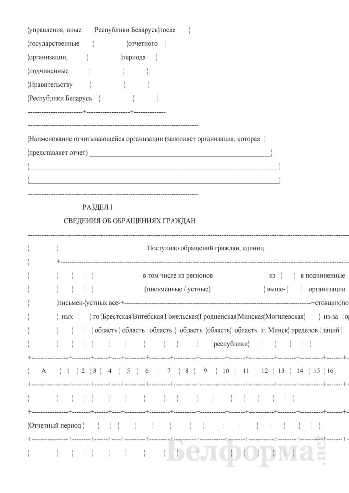 Отчет об обращениях граждан. Страница 2