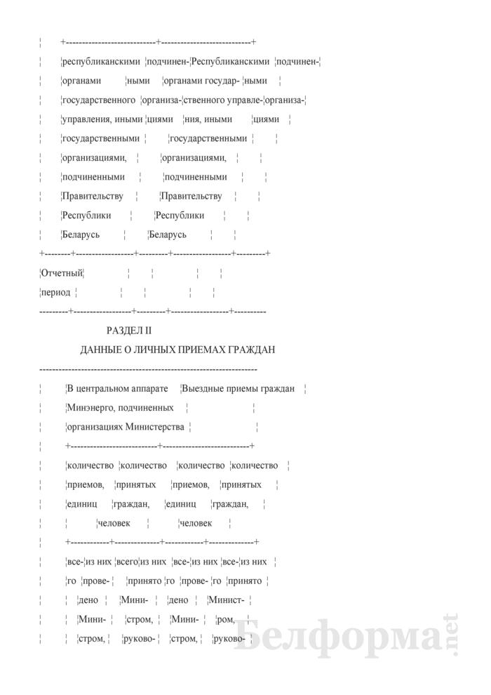 Сведения об обращениях граждан. Страница 3