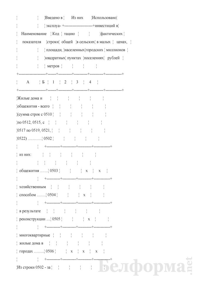 Отчет о вводе в эксплуатацию объектов, основных средств и использовании инвестиций в основной капитал (Форма 4-ис (инвестиции) (квартальная) (срочная)). Страница 11