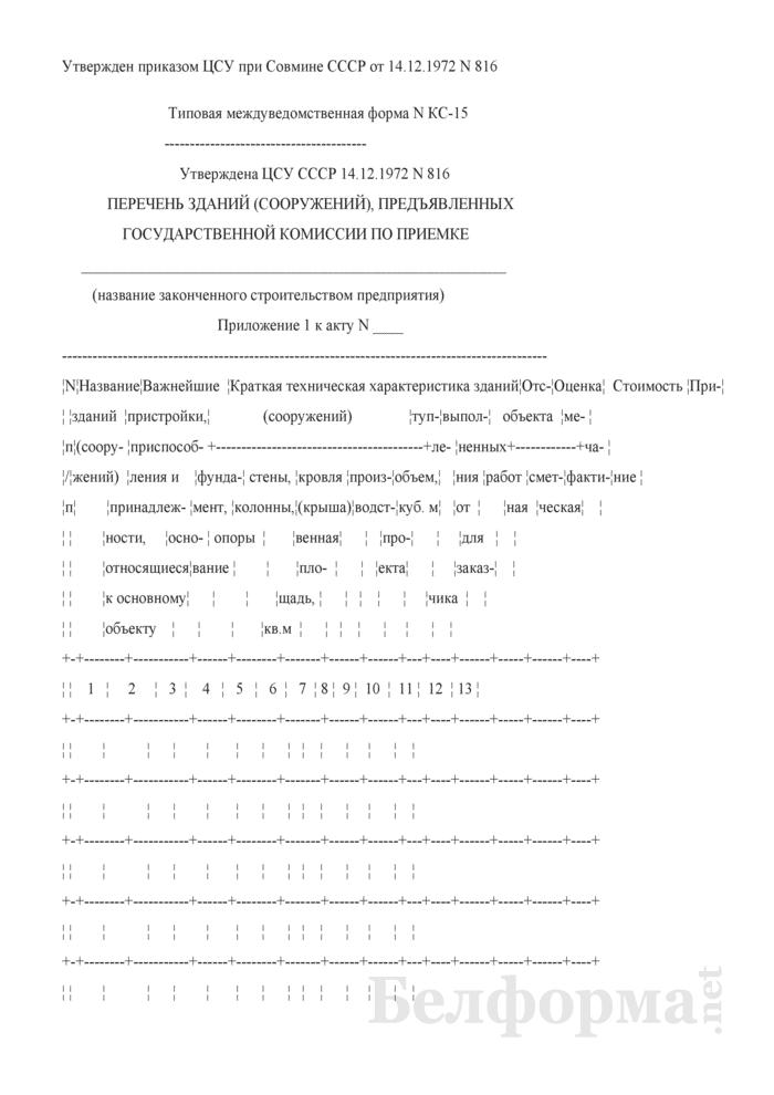Перечень зданий (сооружений), предъявленных государственной комиссии по приемке. Типовая междуведомственная форма № КС-15. Страница 1