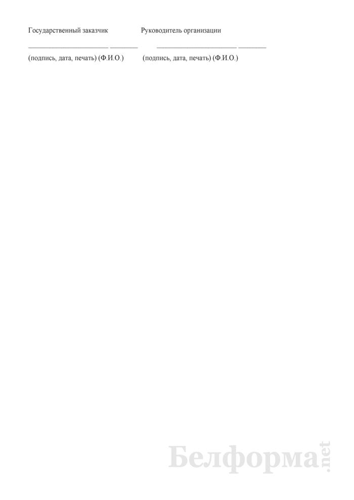 Работы для государственных нужд. Реализация работ по организации и освоению производства научно-технической продукции, полученной в результате выполнения инновационных проектов и заданий государственных научно-технических программ, финансируемых за счет средств инновационных фондов через Белорусский инновационный фонд на возвратной основе. Форма 01 Освоение. Страница 3