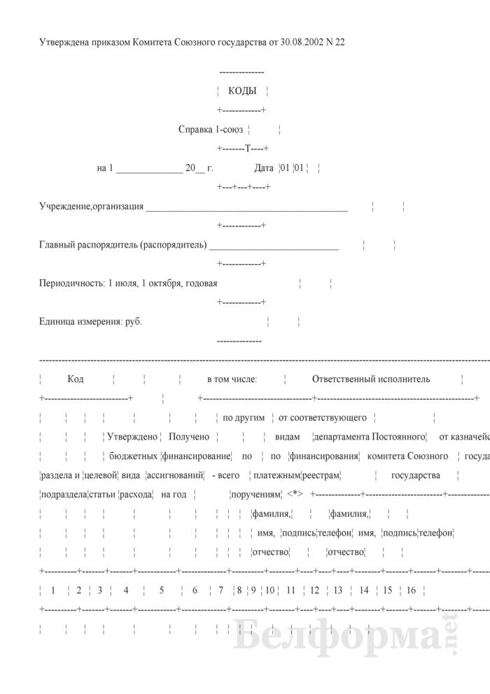 Справка о полученном финансировании из бюджета Cоюзного государства (Форма № 1-союз). Страница 1