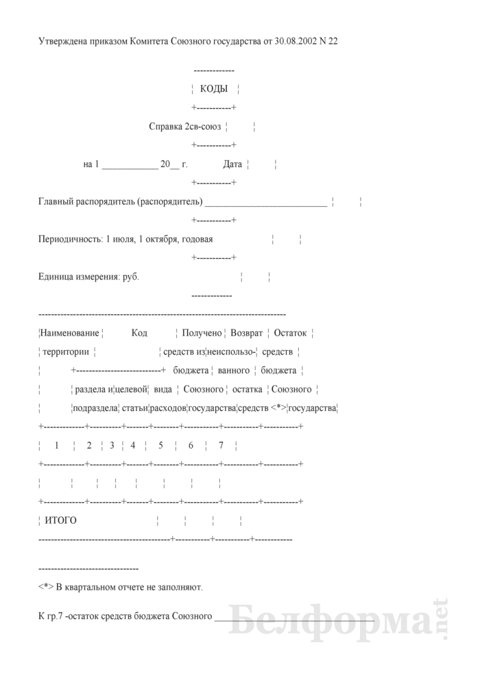 Сводная справка об остатках средств, полученных из бюджета Союзного государства (Справка 2св-союз). Страница 1