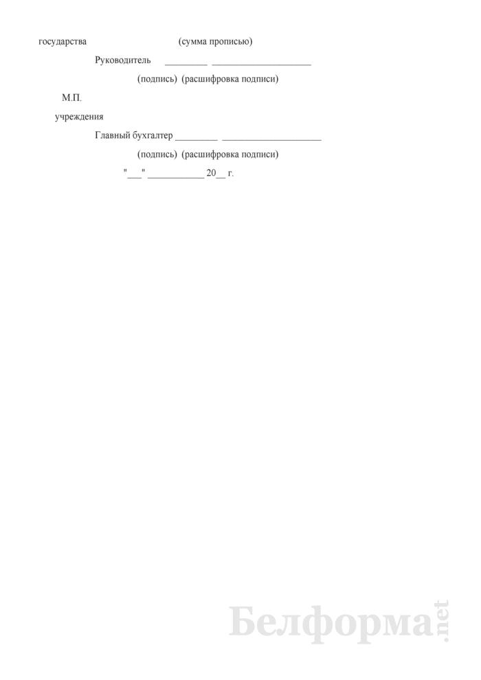 Сводная справка об остатках средств, полученных из бюджета Союзного государства (Справка 2св-союз). Страница 2