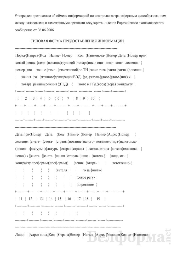 Типовая форма предоставления информации. Страница 1