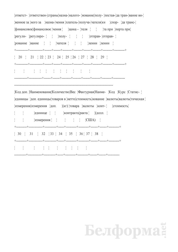 Типовая форма предоставления информации. Страница 2