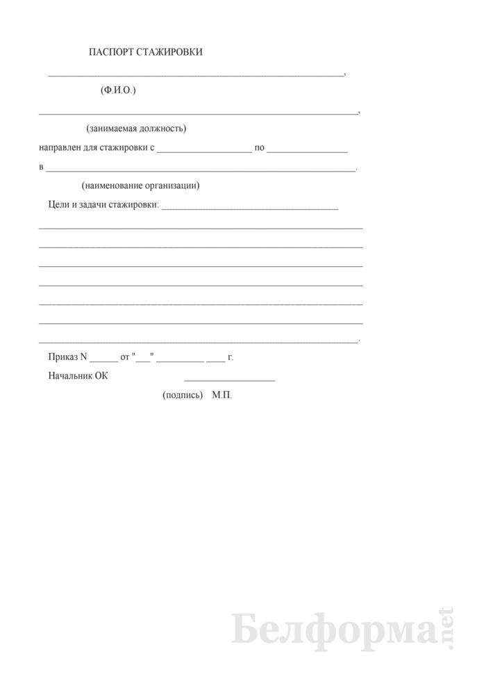 Паспорт стажировки. Страница 1