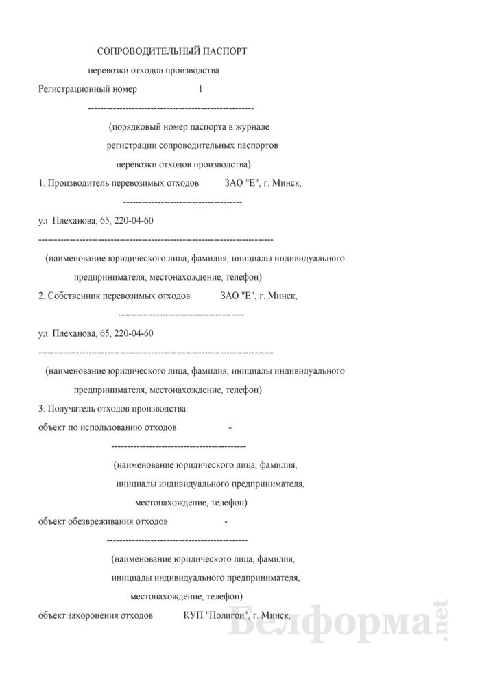 Сопроводительный паспорт перевозки отходов производства (Пример заполнения). Страница 1