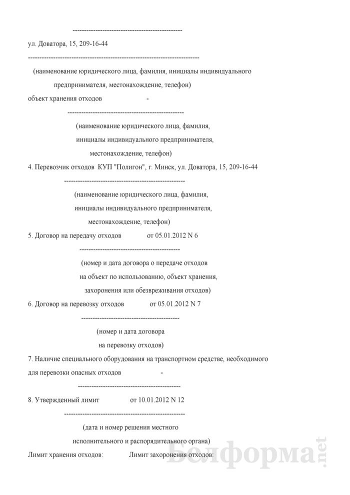 Сопроводительный паспорт перевозки отходов производства (Пример заполнения). Страница 2