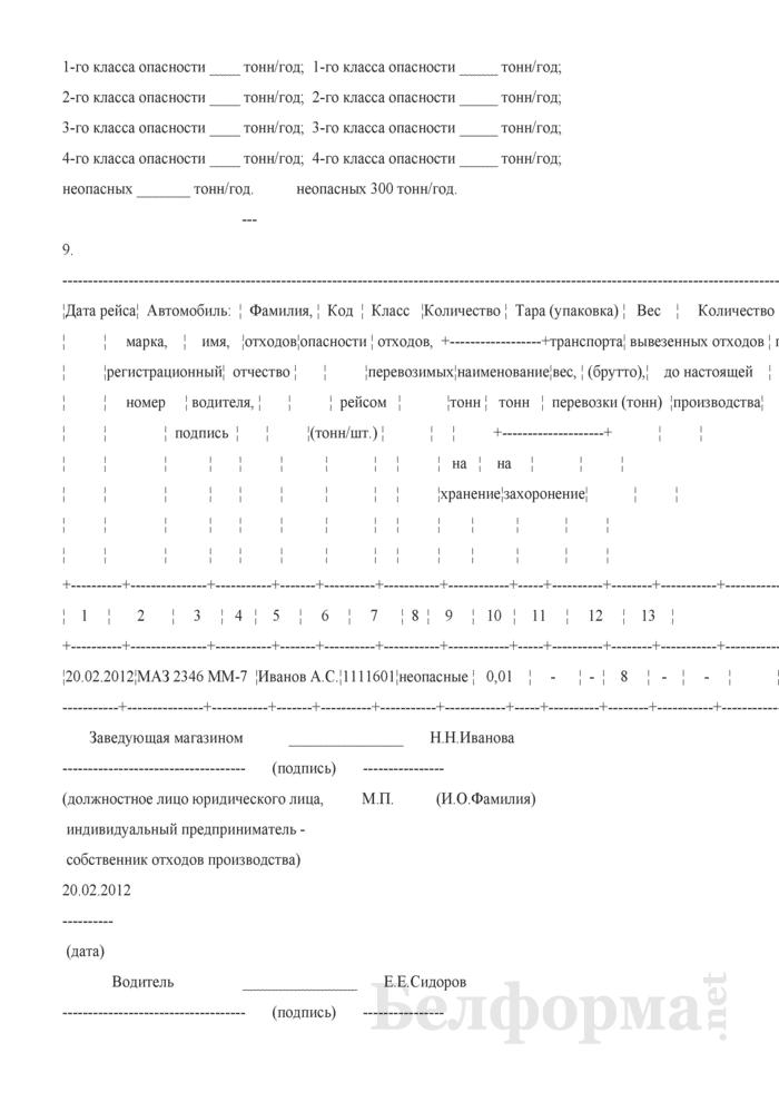 Сопроводительный паспорт перевозки отходов производства (Пример заполнения). Страница 3