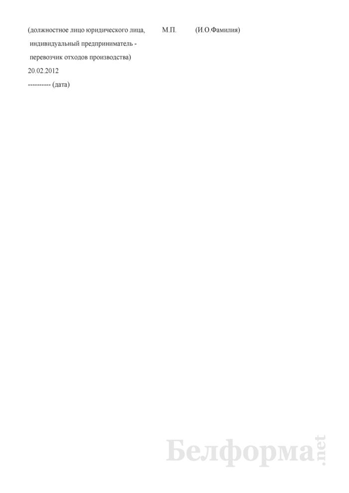 Сопроводительный паспорт перевозки отходов производства (Пример заполнения). Страница 4
