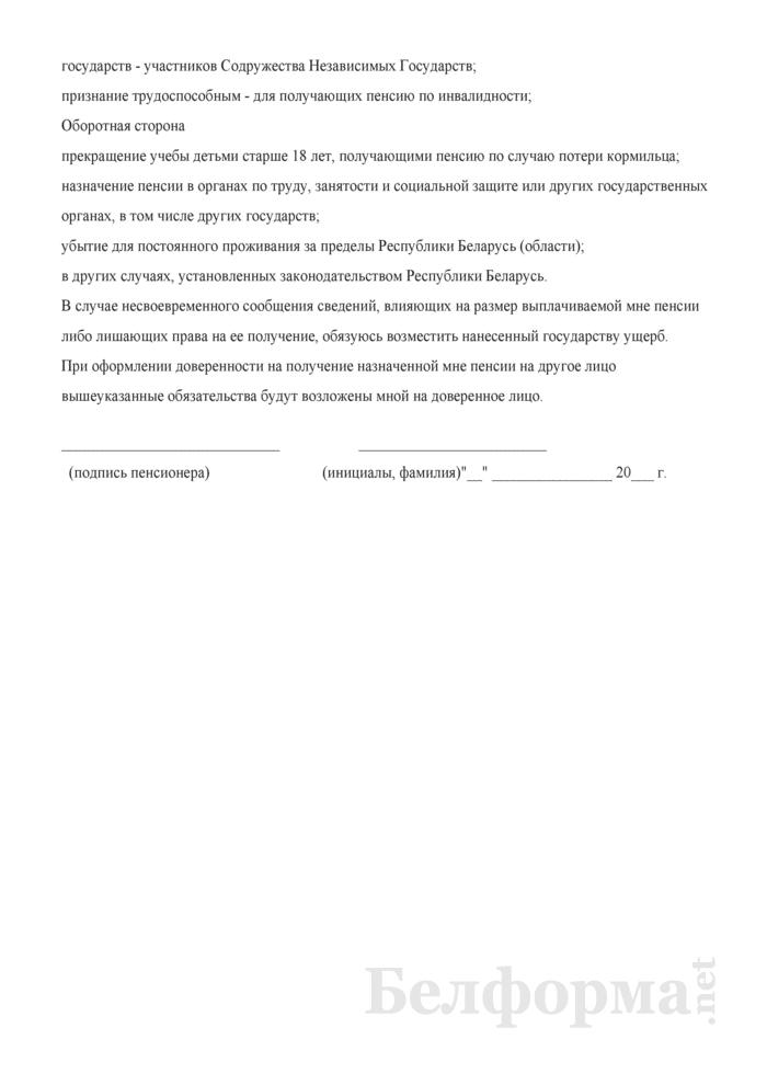 Заявление-обязательство получателя пенсии органов государственной безопасности (получение пенсии по случаю потери кормильца (погибшего (умершего) военнослужащего, пенсионера из числа военнослужащих). Страница 2