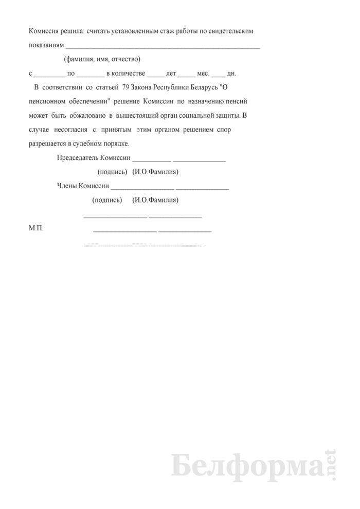 Трудового стажа шпаргалка показаниями подтверждение свидетельскими