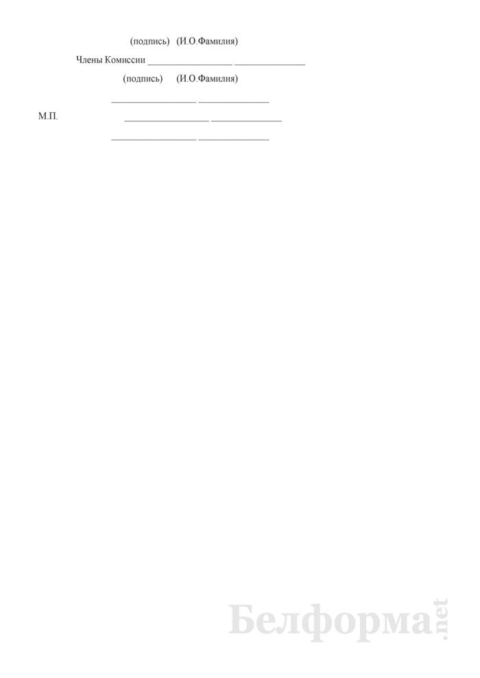 Протокол заседания Комиссии по назначению пенсий районного (городского) исполнительского (распорядительного) органа. Страница 2