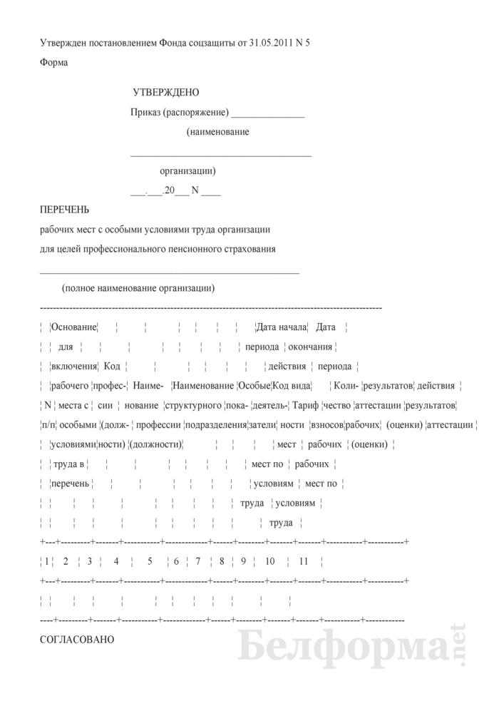 Перечень рабочих мест с особыми условиями труда организации для целей профессионального пенсионного страхования. Страница 1