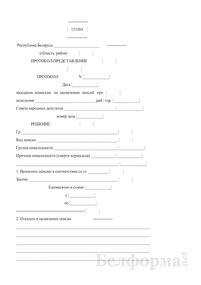 Протокол-представление о назначении пенсии. Страница 1