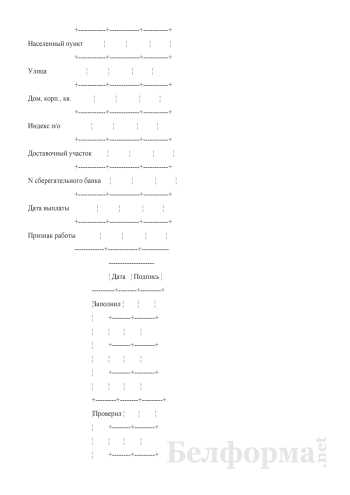 Протокол-представление о назначении пенсии. Страница 7