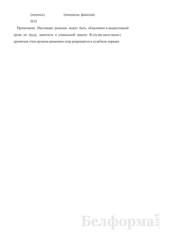 Протокол заседания комиссии по назначению пенсий. Страница 2