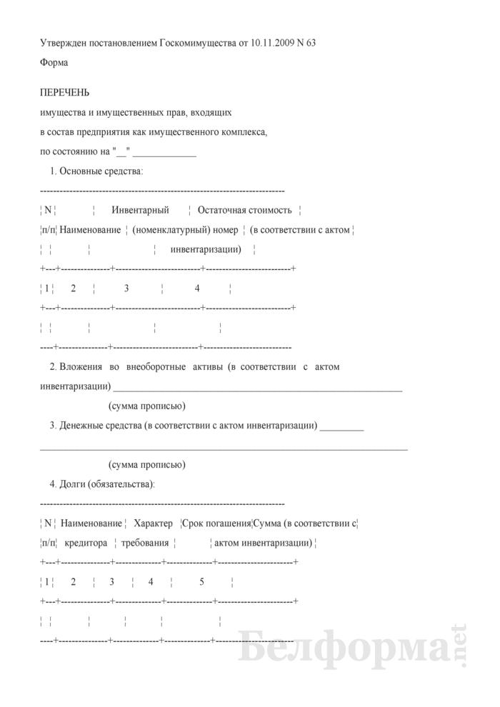 Перечень имущества и имущественных прав, входящих в состав предприятия как имущественного комплекса. Страница 1