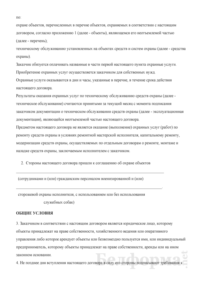 Типовой договор об оказании Департаментом охраны Министерства внутренних дел охранных услуг по охране объектов (имущества) юридических лиц или индивидуальных предпринимателей сотрудниками и (или) гражданским персоналом военизированной и (или) сторожевой охраны с использованием средств и систем охраны. Страница 2