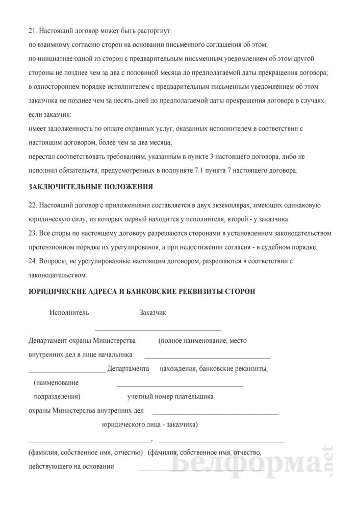 Типовой договор об оказании Департаментом охраны Министерства внутренних дел охранных услуг по охране объектов (имущества) юридических лиц или индивидуальных предпринимателей сотрудниками и (или) гражданским персоналом военизированной и (или) сторожевой охраны с использованием средств и систем охраны. Страница 12