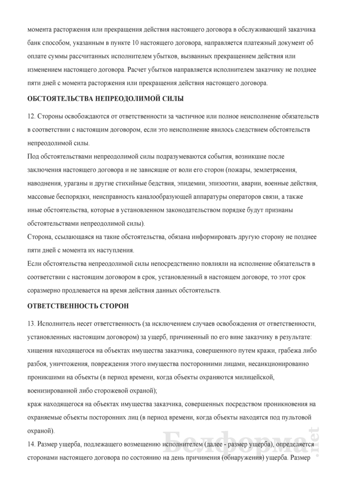 Типовой договор об оказании Департаментом охраны Министерства внутренних дел охранных услуг по охране объектов (имущества) юридических лиц или индивидуальных предпринимателей сотрудниками и (или) гражданским персоналом военизированной и (или) сторожевой охраны с использованием средств и систем охраны. Страница 9
