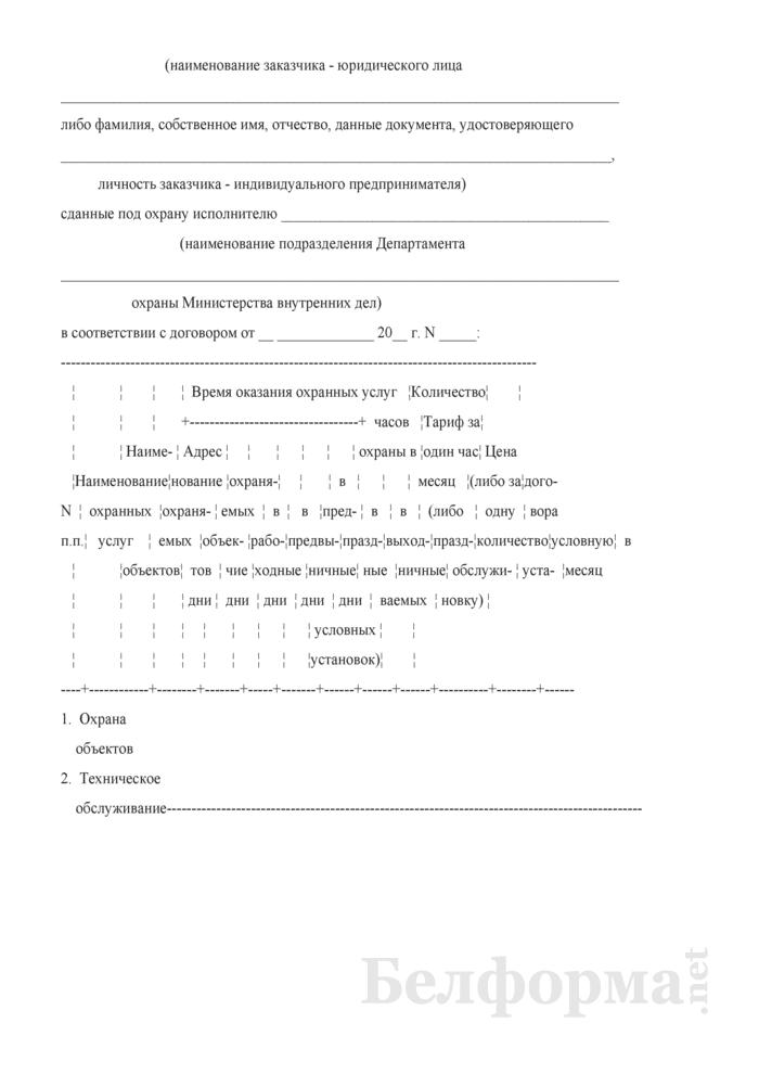 Типовой договор об оказании Департаментом охраны Министерства внутренних дел охранных услуг по охране объектов (имущества) юридических лиц или индивидуальных предпринимателей с использованием средств и систем охраны. Страница 15
