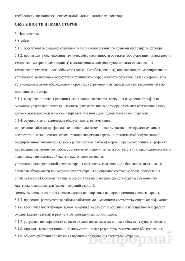 Типовой договор об оказании Департаментом охраны Министерства внутренних дел охранных услуг по охране объектов (имущества) юридических лиц или индивидуальных предпринимателей с использованием средств и систем охраны. Страница 3
