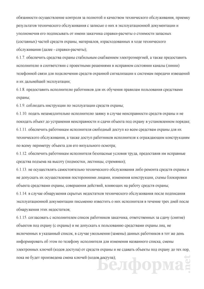 Типовой договор об оказании Департаментом охраны Министерства внутренних дел охранных услуг по охране объектов (имущества) юридических лиц или индивидуальных предпринимателей с использованием средств и систем охраны. Страница 5