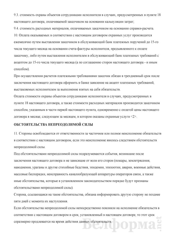 Типовой договор об оказании Департаментом охраны Министерства внутренних дел охранных услуг по охране объектов (имущества) юридических лиц или индивидуальных предпринимателей с использованием средств и систем охраны. Страница 8