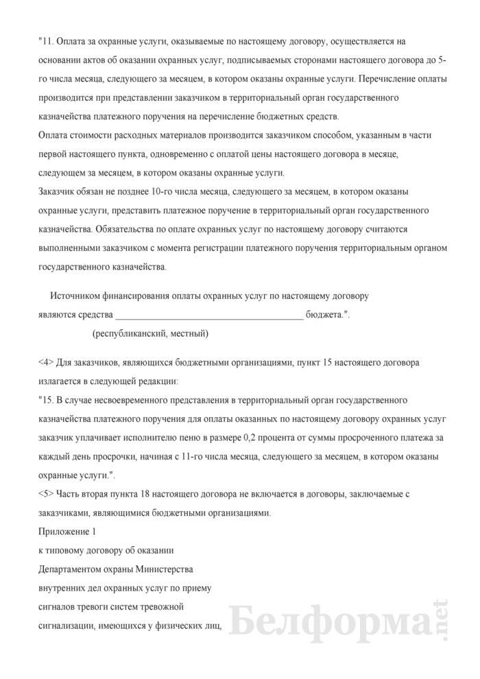 Типовой договор об оказании Департаментом охраны Министерства внутренних дел охранных услуг по приему сигналов тревоги систем тревожной сигнализации, имеющихся у физических лиц, и реагированию на эти сигналы. Страница 11