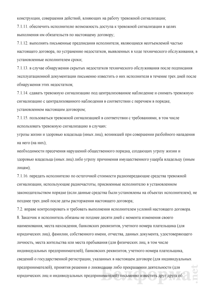 Типовой договор об оказании Департаментом охраны Министерства внутренних дел охранных услуг по приему сигналов тревоги систем тревожной сигнализации, имеющихся у физических лиц, и реагированию на эти сигналы. Страница 5