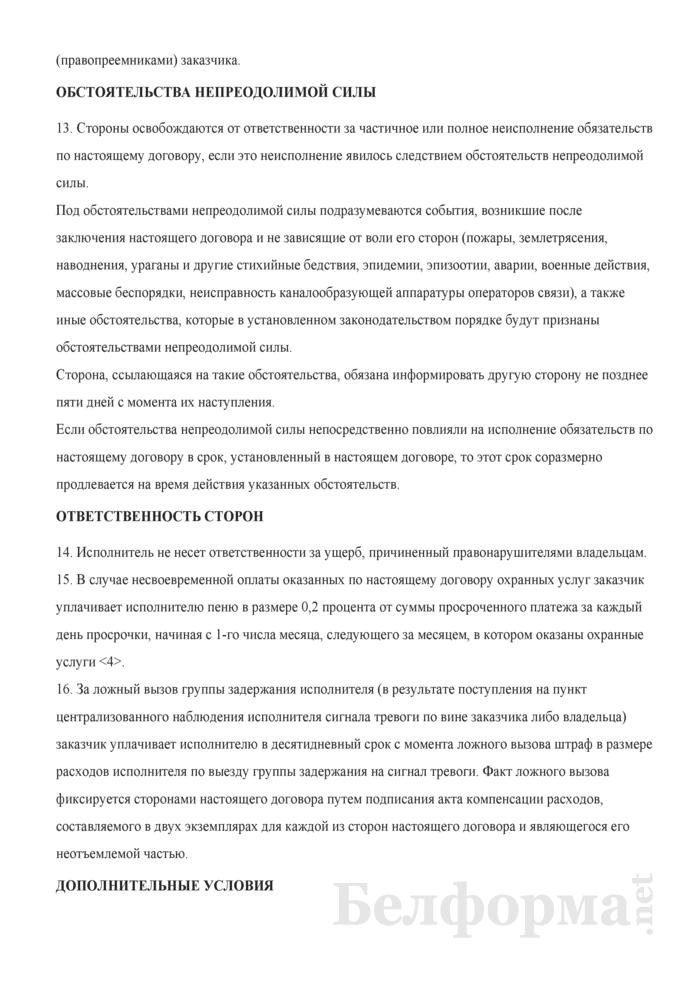 Типовой договор об оказании Департаментом охраны Министерства внутренних дел охранных услуг по приему сигналов тревоги систем тревожной сигнализации, имеющихся у физических лиц, и реагированию на эти сигналы. Страница 7
