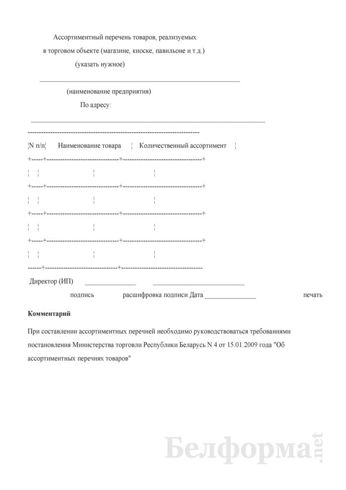 Ассортиментный перечень товаров, реализуемых в торговом объекте. Страница 1