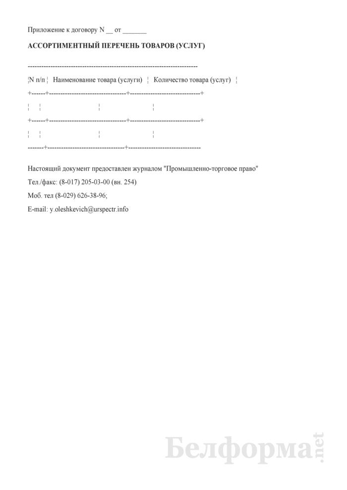 Ассортиментный перечень товаров (услуг) (приложение к международному агентскому соглашению). Страница 1