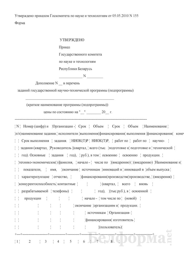 Дополнение в перечень заданий государственной научно-технической программы (подпрограммы). Страница 1