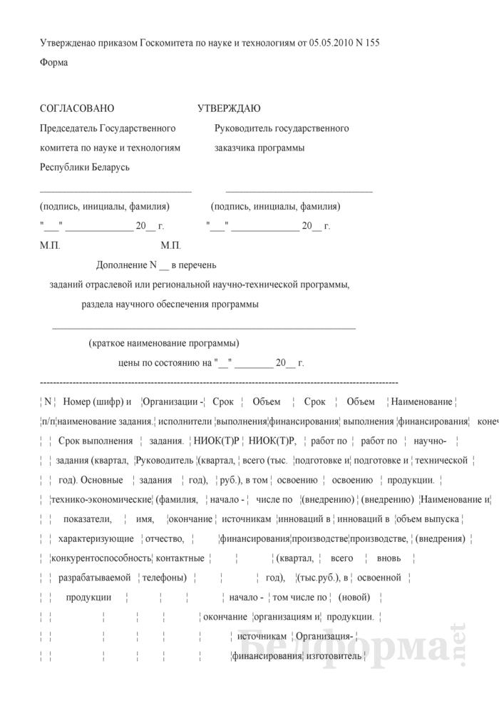 Дополнение в перечень заданий отраслевой или региональной научно-технической программы, раздела научного обеспечения программы. Страница 1