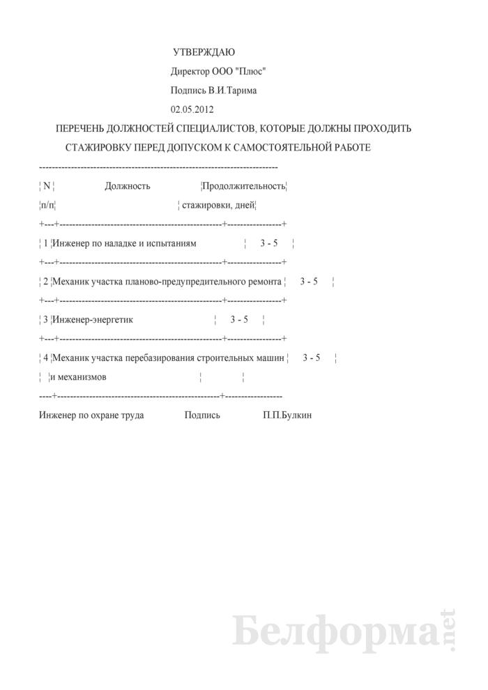 Перечень должностей специалистов, которые должны проходить стажировку (Образец заполнения). Страница 1