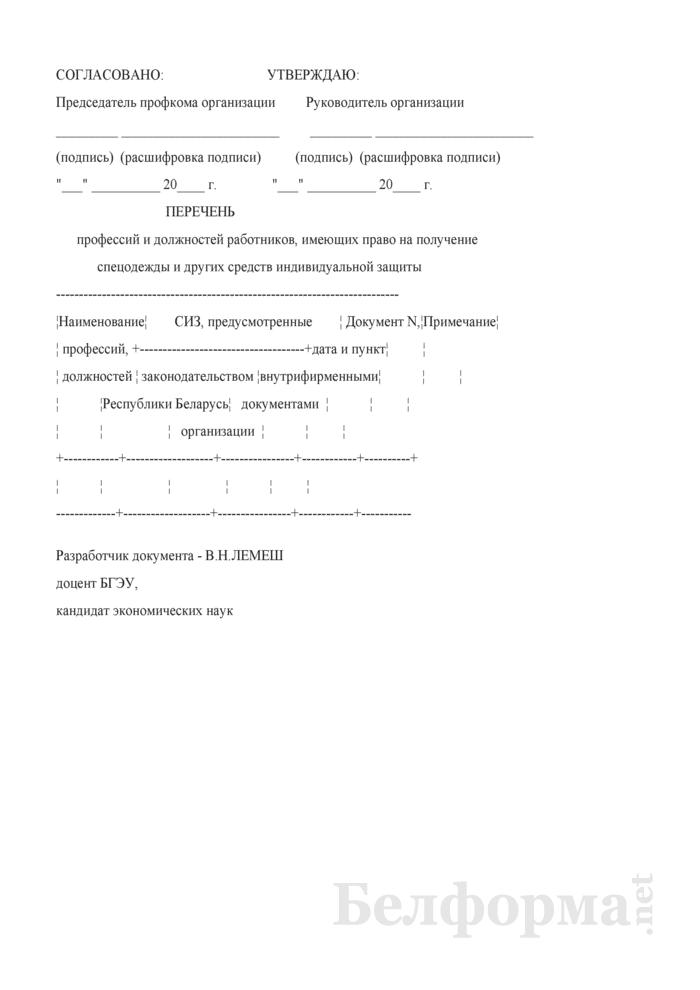 Перечень профессий и должностей работников, имеющих право на получение спецодежды и других средств индивидуальной защиты (Примерная форма). Страница 1