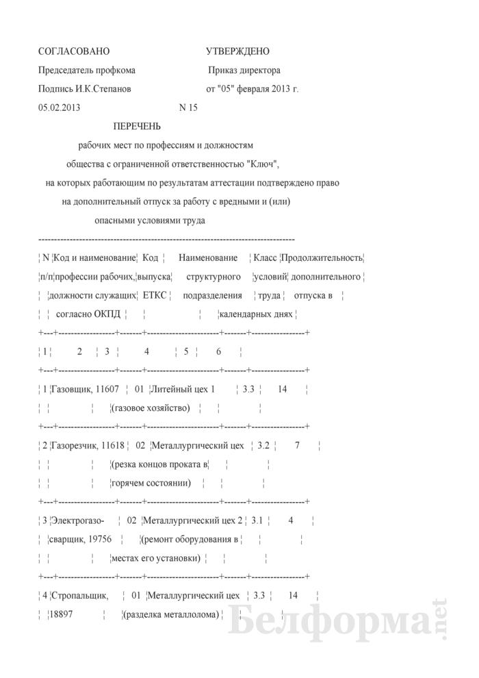 Перечень рабочих мест по профессиям и должностям, на которых работающим по результатам аттестации подтверждено право на дополнительный отпуск за работу с вредными и (или) опасными условиями труда (Образец заполнения). Страница 1