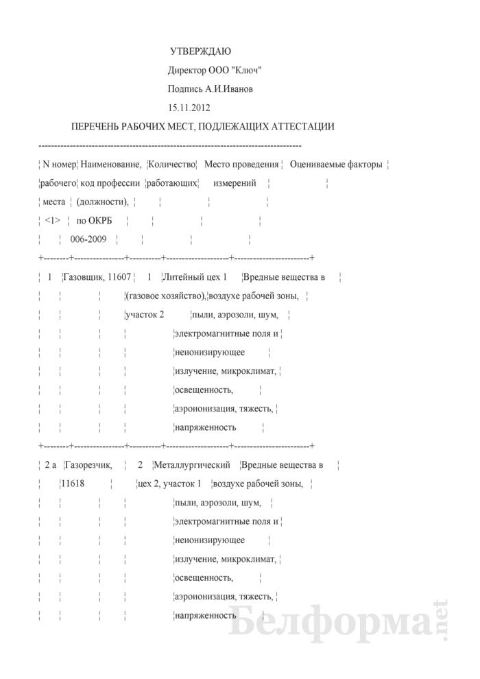 Перечень рабочих мест, подлежащих аттестации (Образец заполнения). Страница 1