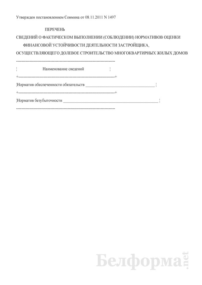 Перечень сведений о фактическом выполнении (соблюдении) нормативов оценки финансовой устойчивости деятельности застройщика, осуществляющего долевое строительство многоквартирных жилых домов. Страница 1