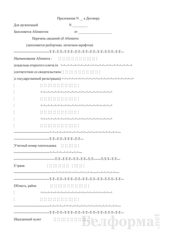 Перечень сведений об абоненте (владелец открытого ключа). Страница 1