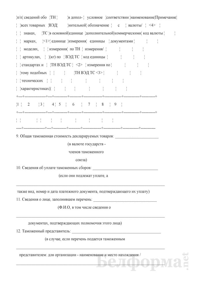 Перечень товаров. Страница 3