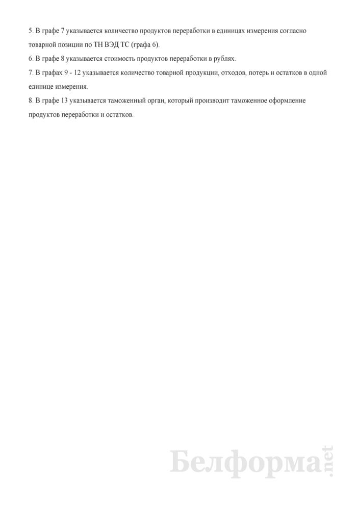 Перечень ввозимых (вывозимых) продуктов переработки. Страница 2